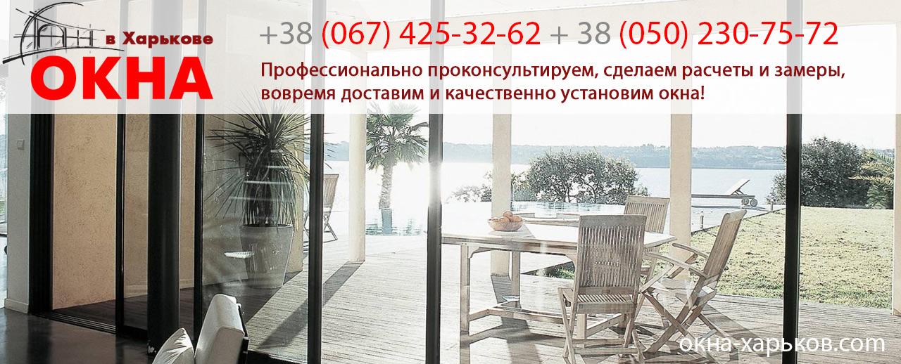Окна Харьков