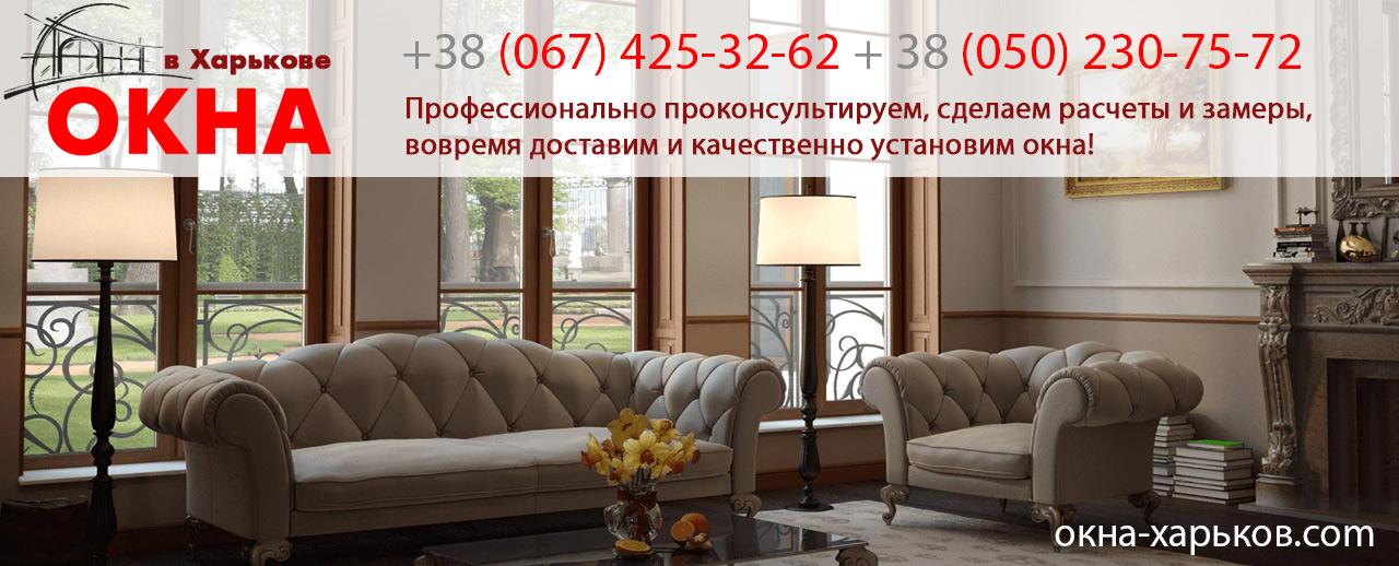 Металлопластиковые окна Харьков