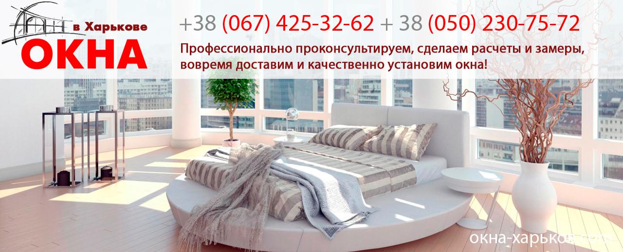 Окна металлопластиковые Харьков цены