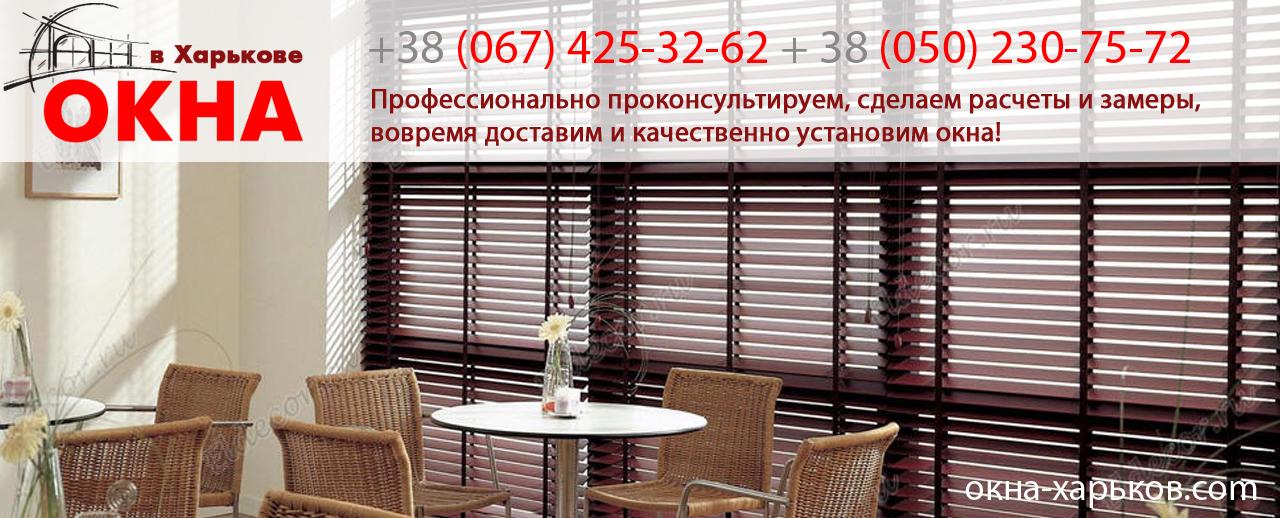 Окна Харьков цены