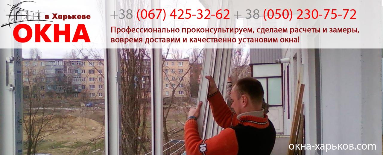 Установка окон Харьков