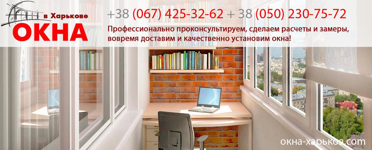 Заказать окна в Харькове