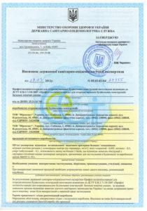 Сертификат соответствия санитарно-эпидемиалогическим нормам на окна из профиля ВДС
