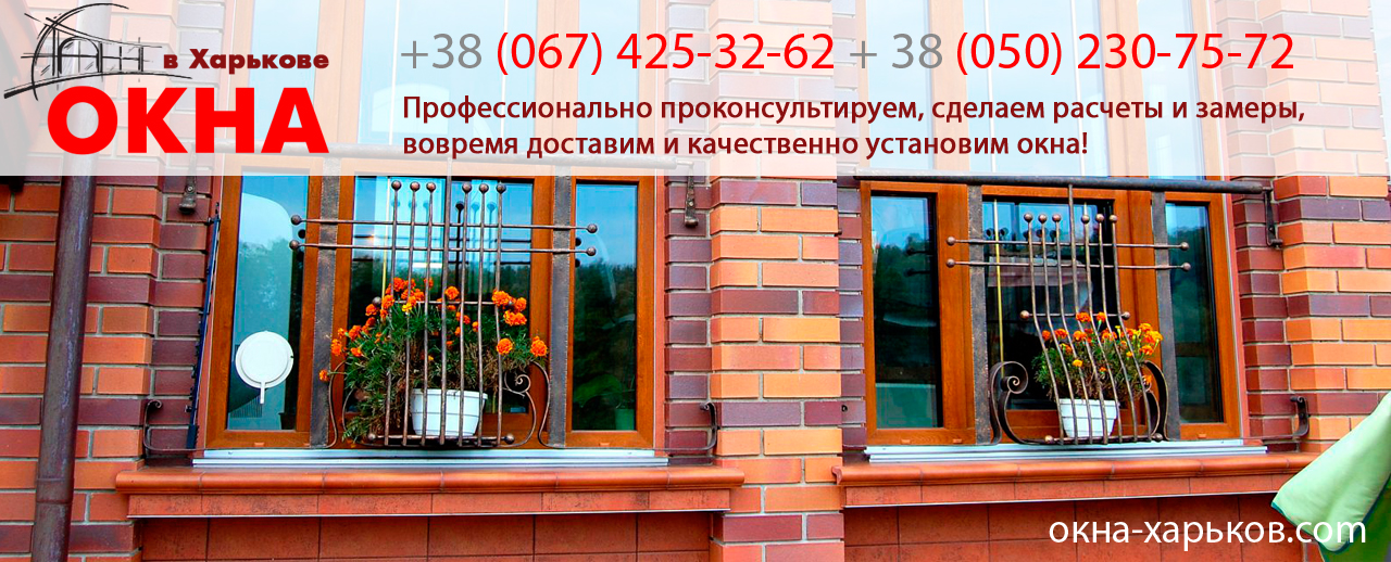 окна Рехау Харьков цена