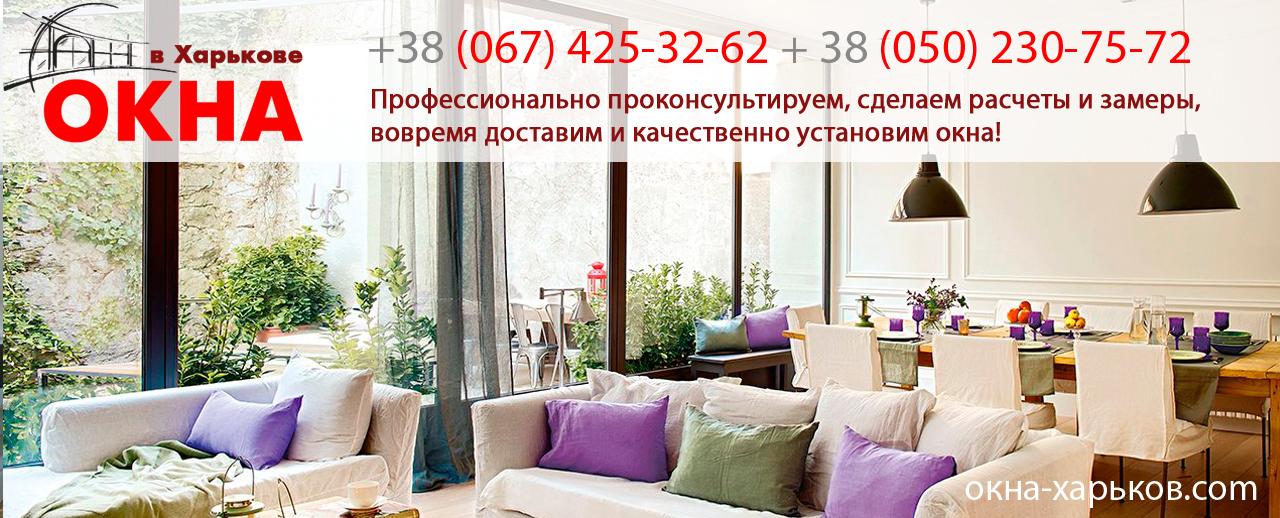 Экипаж окна Харьков