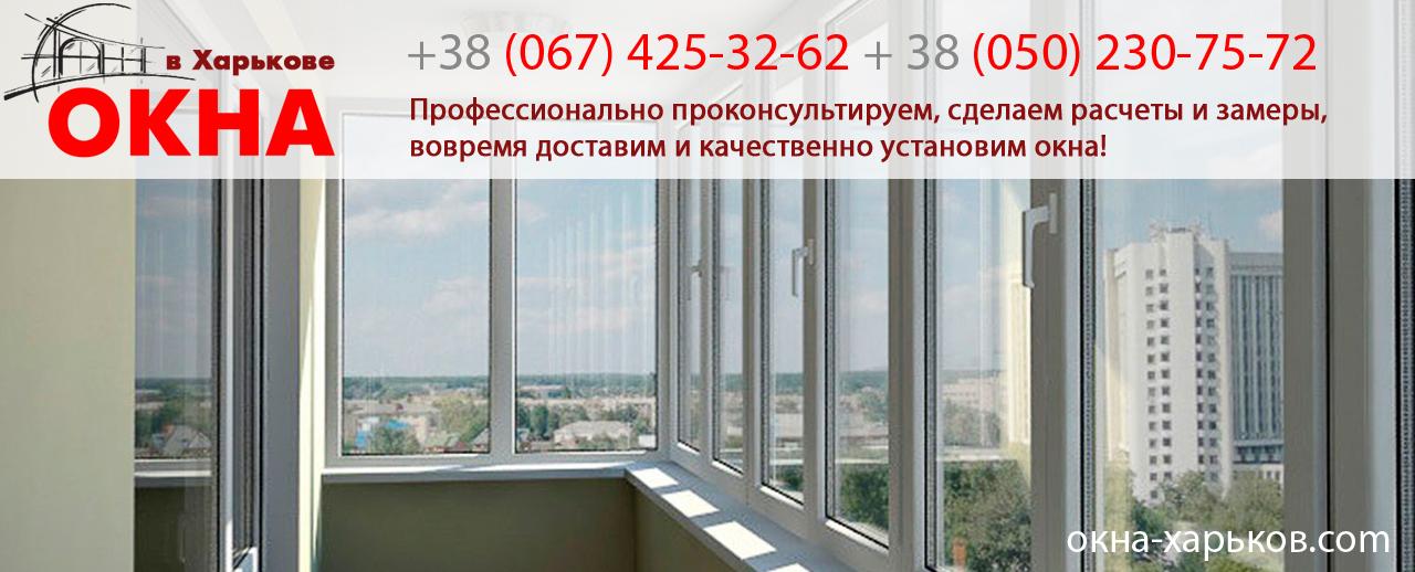 Калькулятор металлопластиковых окон Харьков