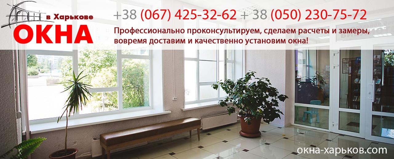 Купить окна Харьков