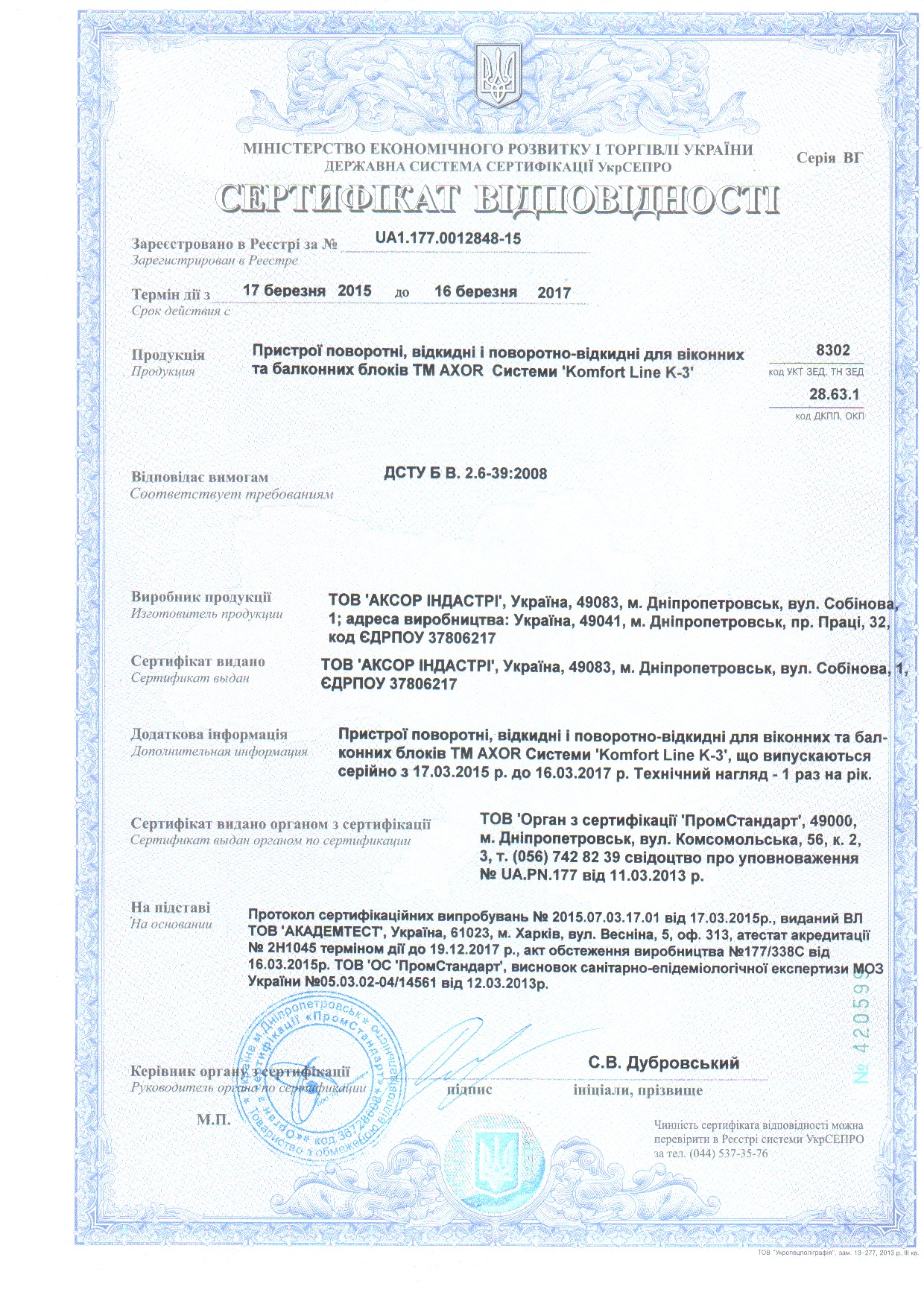 axor-1 (1)
