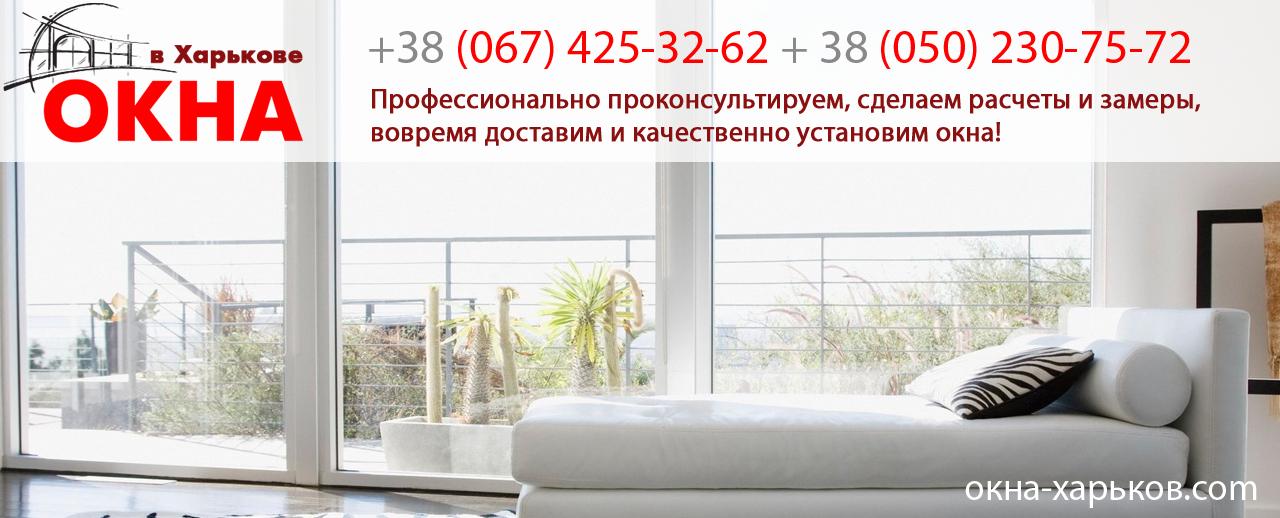 Лучшие окна Харьков
