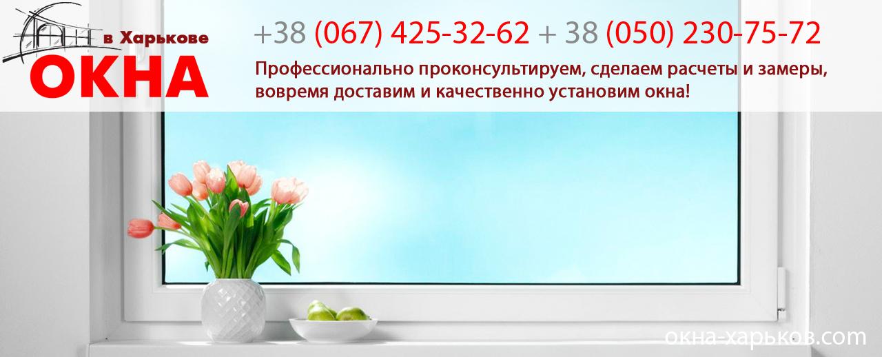 Окна ПВХ Харьков